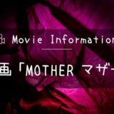 映画「MOTHER マザー」あらすじやネタバレ結末|原作本情報と口コミ評価や予告動画も