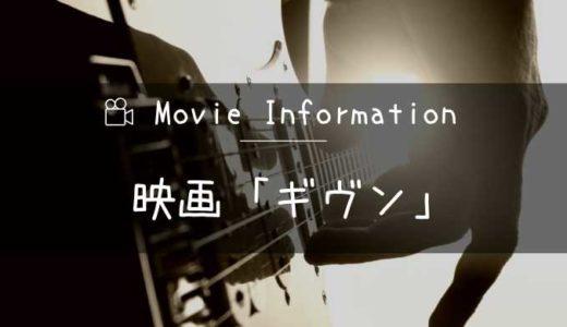 アニメ映画「ギヴン」あらすじネタバレや声優キャスト|主題歌や予告動画も