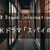 NHKドラマ「スパイの妻」