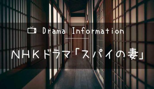 NHKドラマ「スパイの妻」あらすじやネタバレ結末とキャスト|高橋一生×蒼井優が夫婦役!