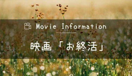 映画「お終活 熟春!人生百年時代の過ごし方」あらすじ&出演者情報は?予告動画と主題歌もチェック