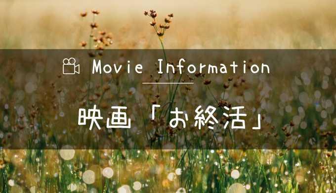 映画「お終活 熟春!人生、百年時代の過ごし方」