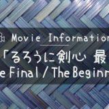 映画劇場版「るろうに剣心 最終章 The Final/The Beginning」