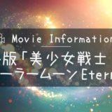 映画劇場版「美少女戦士セーラームーンEternal前編」