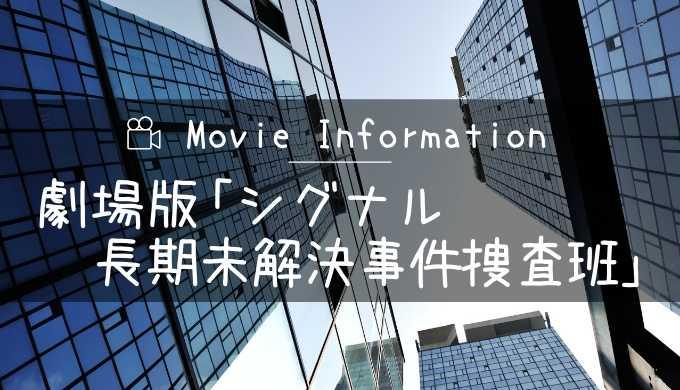 映画「劇場版シグナル 長期未解決事件捜査班」
