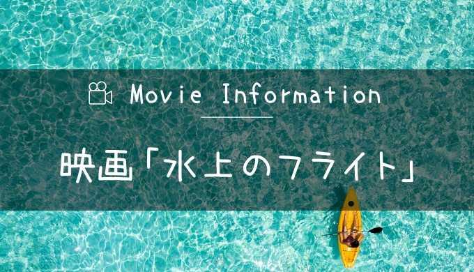 映画「水上のフライト」