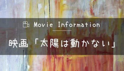 映画「太陽は動かない」あらすじネタバレ|予告動画やキャスト情報と主題歌や原作との違いも