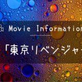 映画「東京リベンジャーズ」