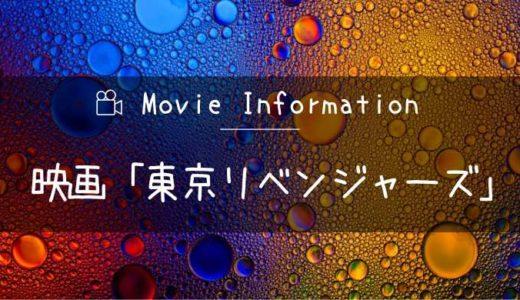 実写化映画「東京リベンジャーズ」あらすじと結末はどこまで?原作ネタバレやキャストも