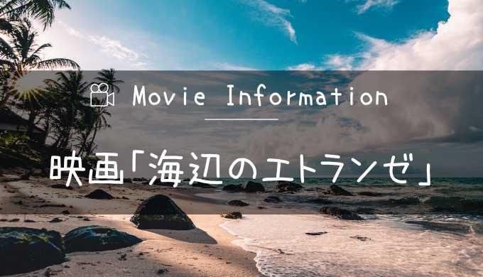 映画「海辺のエトランゼ」