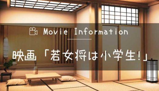 アニメ映画「若おかみは小学生!」あらすじネタバレ|声優キャストや主題歌と評価感想も