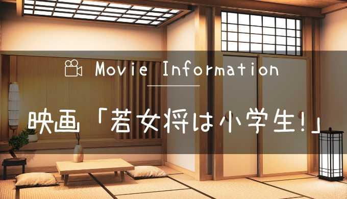 劇場版アニメ映画「若おかみは小学生!」