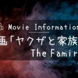 映画「ヤクザと家族 TheFamily」あらすじやネタバレ結末|キャストとロケ地や予告動画も