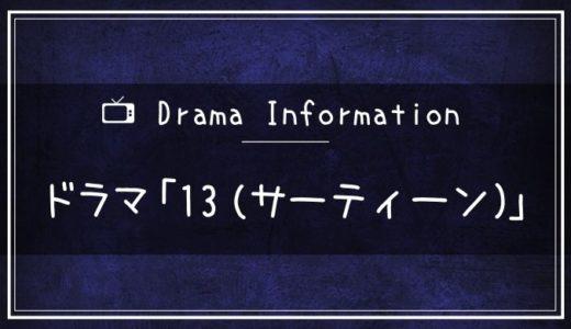 ドラマ「13(サーティーン)」あらすじネタバレ|キャストや主題歌と予告動画やロケ地も