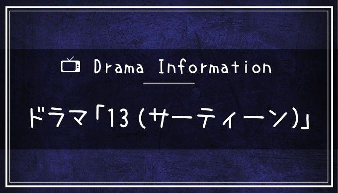 ドラマ「13(サーティーン)」
