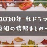 【2020年秋ドラマ一覧】10月11月にスタートする注目の新番組情報まとめ