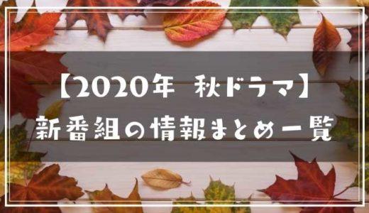 【2020年秋ドラマ一覧】10月/11月にスタートする注目の新番組情報まとめ