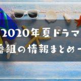 【2020年夏ドラマ一覧】7月8月にスタートする注目の新番組情報まとめ