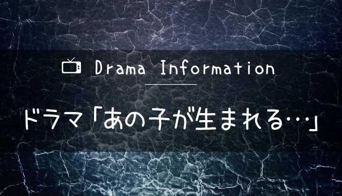 FODオリジナルホラードラマ「あの子が生まれる…」