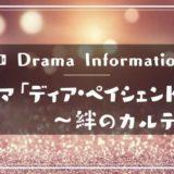 ドラマ「ディア・ペイシェント〜絆のカルテ〜」