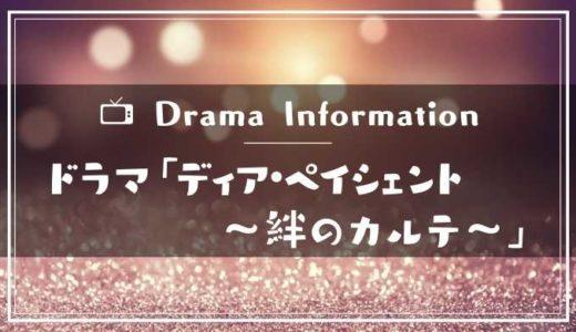 ドラマ「ディア・ペイシェント 絆のカルテ」あらすじネタバレ|キャストや主題歌と予告動画も