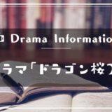 ドラマ「ドラゴン桜2」