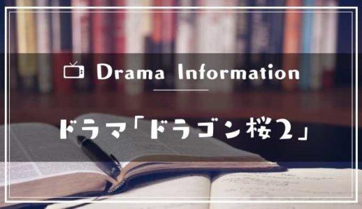 ドラマ「ドラゴン桜2」あらすじネタバレ|キャストと相関図や主題歌とロケ地の学校はどこ?