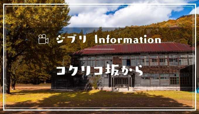ジブリ映画「コクリコ坂から」