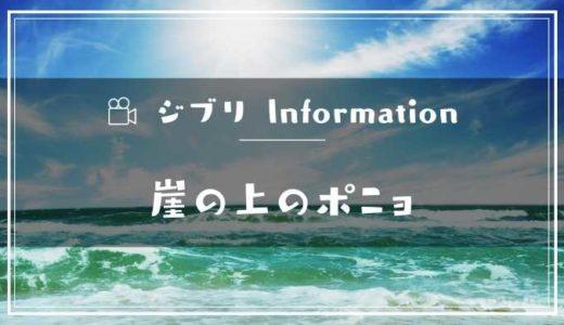 映画「崖の上のポニョ」フル動画配信サービスの無料視聴方法!Dailymotion/Pandora以外で見る