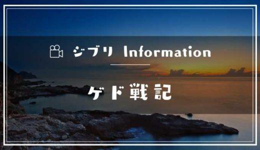 映画「ゲド戦記」フル動画配信サービスの無料視聴方法!Dailymotion/Pandora以外で見る