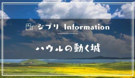 映画「ハウルの動く城」フル動画配信サービスの無料視聴方法!Dailymotion/Pandora以外で見る