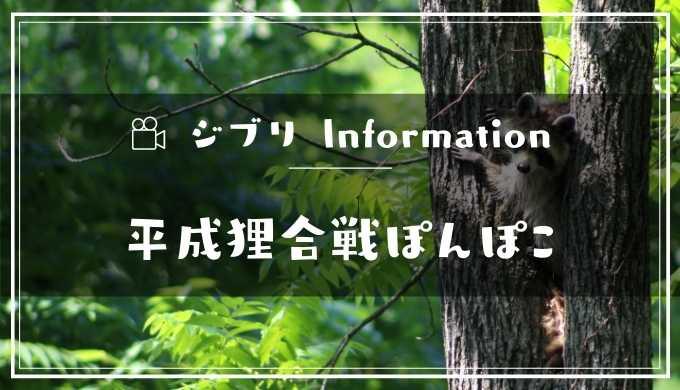 ジブリ映画「平成狸合戦ぽんぽこ」