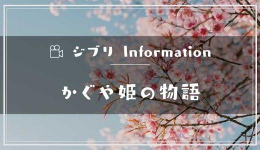映画「かぐや姫の物語」フル動画配信サービスの無料視聴方法!Dailymotion/Pandora以外で見る