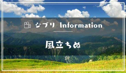 映画「風立ちぬ」フル動画配信サービスの無料視聴方法!Dailymotion/Pandora以外で見る