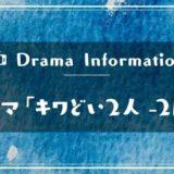 ドラマ「キワどい2人-K2-」