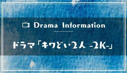 ドラマ「キワどい2人-K2-」あらすじや原作ネタバレ|キャストやロケ地と主題歌や予告動画も
