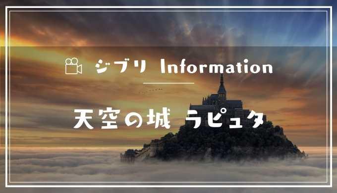 ジブリ映画「天空の城ラピュタ」