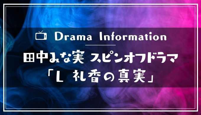 田中みな実スピンオフドラマ「L 礼香の真実」