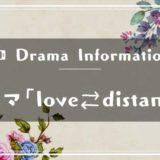Paraviドラマ「love distance」ラブディスタンス
