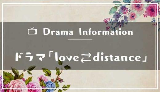 love distanceラブディスタンス|動画配信の無料フル視聴方法やあらすじネタバレとキャスト情報も