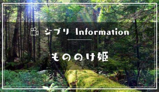 映画「もののけ姫」フル動画配信サービスの無料視聴方法!Dailymotion/Pandora以外で見る