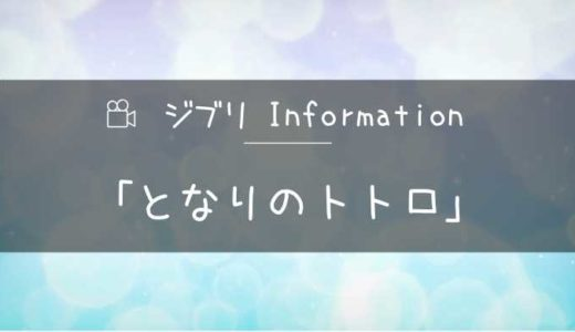 映画「となりのトトロ」フル動画配信サービスの無料視聴方法!Dailymotion/Pandora以外で見る