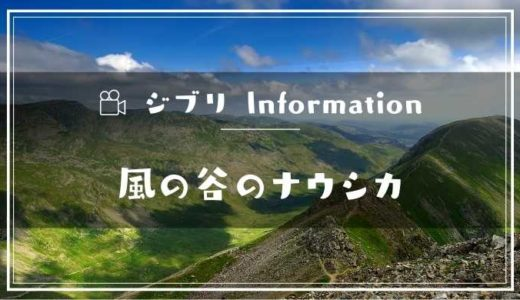 映画「風の谷のナウシカ」フル動画の無料視聴方法|Dailymotion/Pandora以外で見る