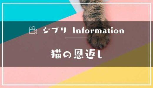 映画「猫の恩返し」フル動画配信サービスの無料視聴方法!Dailymotion/Pandora以外で見る