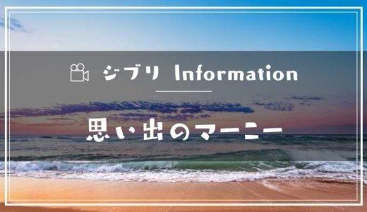 映画「思い出のマーニー」フル動画配信サービスの無料視聴方法!Dailymotion/Pandora以外で見る