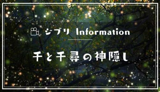 映画「千と千尋の神隠し」フル動画配信サービスの無料視聴方法!Dailymotion/Pandora以外で見る