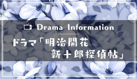 NHKドラマ「明治開化 新十郎探偵帖」のあらすじを調査|キャストやロケ地と主題歌も