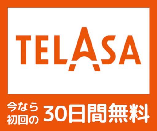 TELASA|30日間の無料登録で映画やドラマなど動画が見放題!