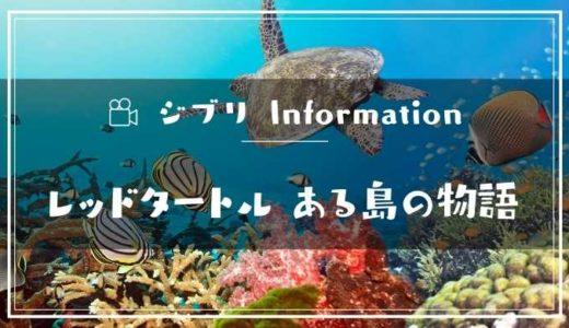 映画「レッドタートルある島の物語」フル動画配信サービスの無料視聴方法!Dailymotion/Pandora以外で見る