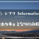 ジブリ映画「ホーホケキョとなりの山田くん」